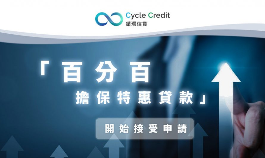 了解香港有哪間銀行做中小企無抵押貸款