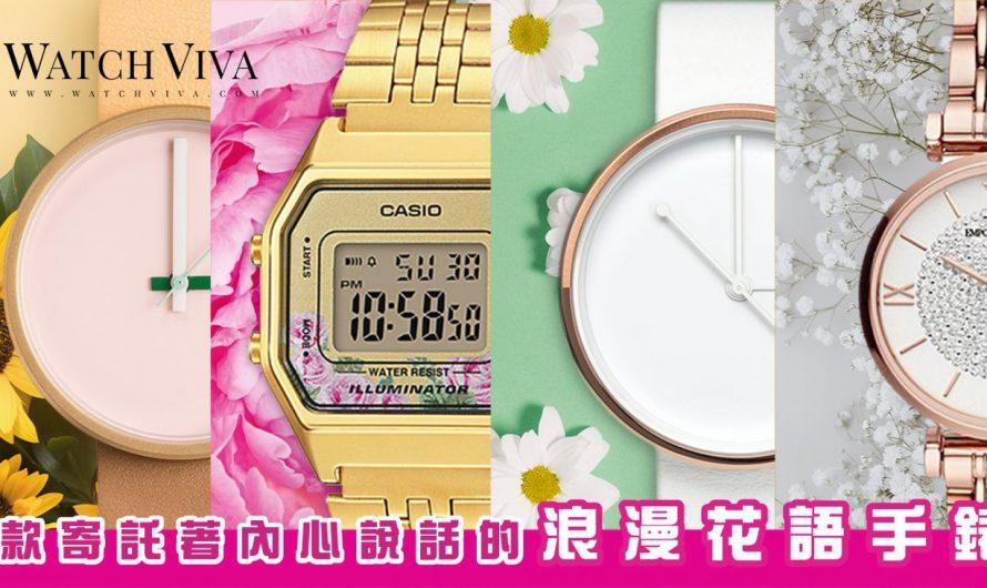 手錶推薦2020